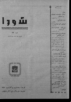 """""""Шура"""", 1913 г. №22"""