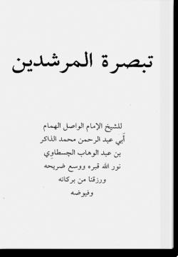 Табсыра аль-муршидин. تبصرة المرشدين