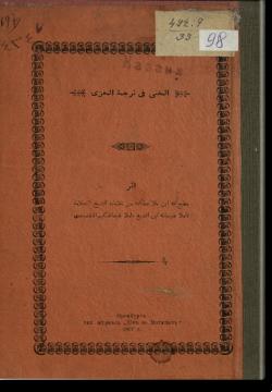 аль-Муганни фи тарджама аль-магза. المغنى في ترجمة المغزى