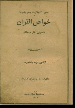 Хавас аль-Куран. خواص القرآن