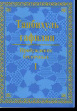 Танбихуль гафилин (Пробуждение беспечных) Часть 1