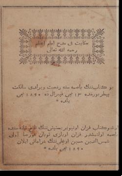 Хикэя фи мэдх имам азам рахимаху-Лла. حكايت في مدح امام اعظم رحمه الله تعالى