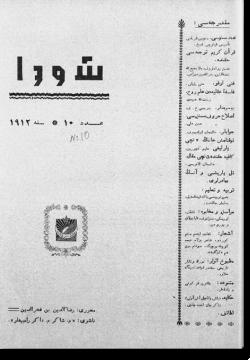 """""""Шура"""", 1912 г. №10"""