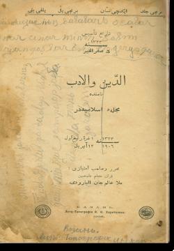ад-Дин ва аль-адаб. الدّين و الأدب