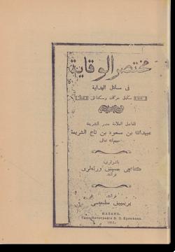 Мухтасар аль-Уикая фи масаиль аль-хидая. مختصر الوقاية في مسائل الهداية