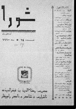 """""""Шура"""", 1910 г. №14"""