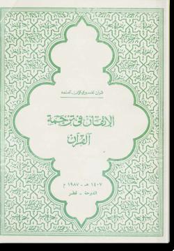аль-Иткан фи тарджама аль-Кур'ан. الإتقان في ترجمة القرآن