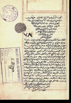 Шарх аль-хави галя Тафсир аль-Кады аль-Байдави. شرح الحاوي على تفسير القاضي البيضاوي