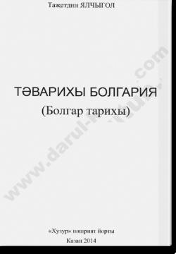 Тәварихы болгария (Болгар тарихы)