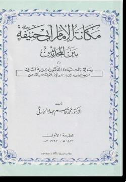 Макана аль-имам Аби Ханифа байна аль-мухаддисин. مكانة الإمام أبي حنيفة بين المحدّثين
