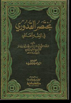 Мухтасар аль-Кудури фи-ль-фикх аль-ханафи. مختصر القدوري في الفقه الحنفي
