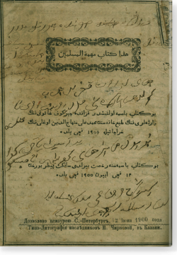 Хаза китаб Мухимма муслимин. هذا كتاب مهمّة مسلمين