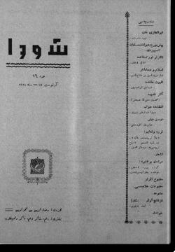"""""""Шура"""", 1914 г. №16"""