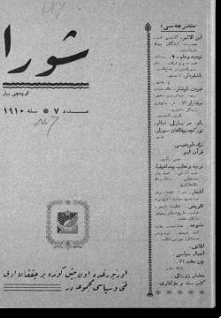"""""""Шура"""", 1910 г. № 7"""