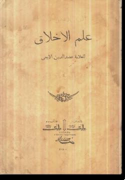 Гыйлем аль-ахляк. علم الأخلاق