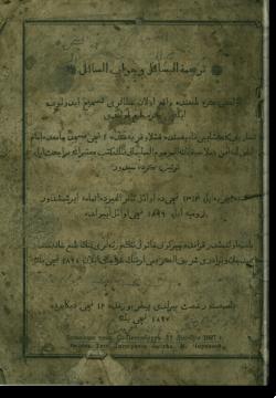 Тарджама аль-маса'иль ва джаваб ас-са'иль. ترجمة اللمسائل و جواب السائل