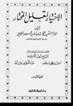 аль-Ихтияр ли-таглиль аль-мухтар. الإختيار لتعليل المختار