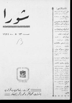 """""""Шура"""", 1911 г. №13"""