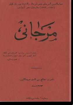 Сборник статей к 100-летию Шихабутдина Марджани