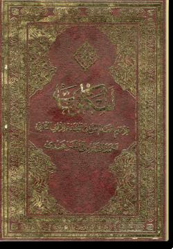 аль-Мактубат. المكتوبات