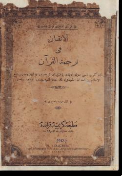 аль-Иткан фи тарджама аль-Куран. الإتقان في ترجمة القرآن