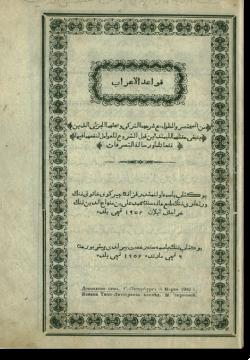 Кава'ид аль-и'раб. قواعد الإعراب