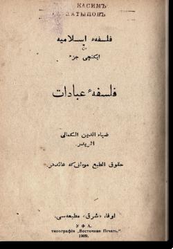 Фәлсәфәи исламиядән икенче җүз. Филсәфәи гыйбадәт