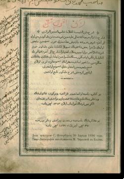 Шарх матн аш-Шамсия. شرح متن الشّمسيّة