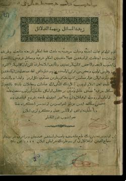 Зубдат аль-масаиль ва мухимма ад-даляиль. زبدة المسائل و مهمة الدلائل