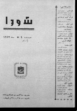 """""""Шура"""", 1912 г. №9"""