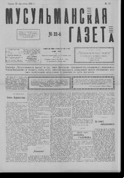 Мусульманская газета № 22