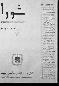 """""""Шура"""", 1911 г. №16"""