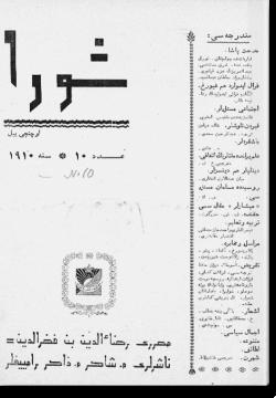 """""""Шура"""", 1910 г. №10"""