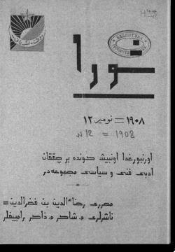 """""""Шура"""", 1908 г. №12"""