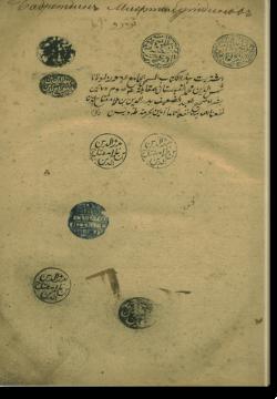 Джами' ар-румуз. جامع الروموز