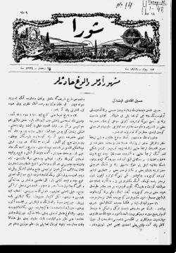 """""""Шура"""", 1915 г. №14"""