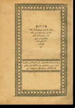 аль-Иткан фи тафсир аль-Кур'ан. الإتقان في تفسير القرآن
