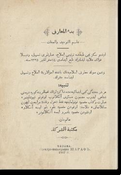 Бадау аль-магариф. بدء المعارف