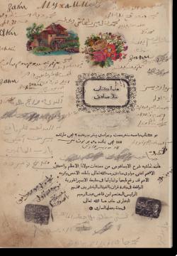 Хашия шарх аль-Иса'уджи. حاشية شرح الإساغوجي