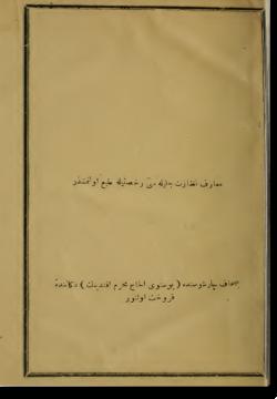 Хашия ли Исмаил аль-Каланбави галя джаляль аль-гакаид. حاشية لاسماعيل الكلنبوي على الجلال العقائد