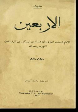 аль-Арбагина ан-Науауи. الاربعين النووي