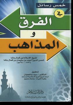 Хамса расаиль фи аль-фирак ва аль-мазахиб. خمس رسائل في الفرق و المذاهب