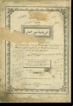 Тарджама Гайн аль-ильм. ترجمة عين العلم