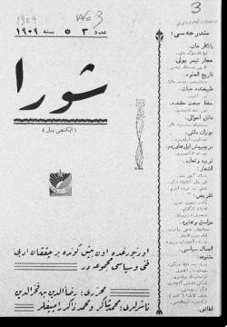 """""""Шура"""", 1909 г. №3"""