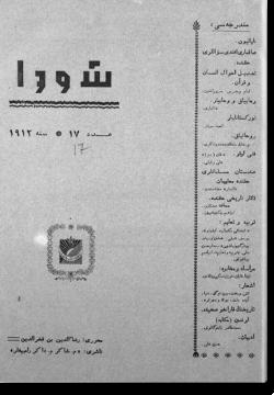 """""""Шура"""", 1912 г. №17"""
