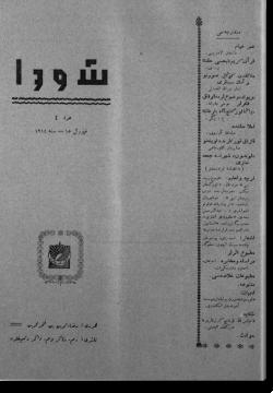 """""""Шура"""", 1914 г. №4"""