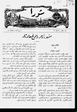 """""""Шура"""", 1915 г. №24"""