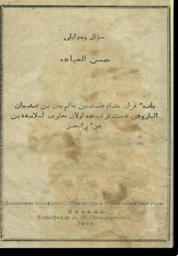 Соэль вэ жэваплы хоснел гыйбэдэт. سؤال و جوابلى حسن العبادة