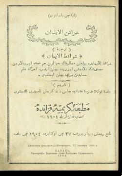 Хазаин аль-изан
