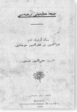 Хутбаи джумга тарджемасе. خطبهء جمعة